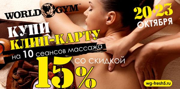Акция в Студии массажа фитнес-клуба World Gym-Звёздный!