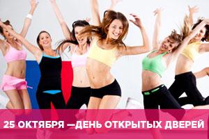 25 октября — день открытых дверей  в клубе «Мисс Фитнес Царицыно»