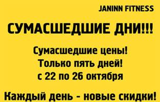 Сумасшедшие цены в клубе Janinn Fitness с 22 по 26 октября!