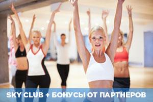 Клубная карта «Sky Club +»