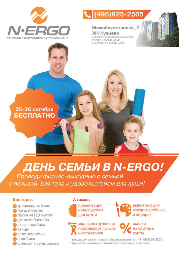 25-26 октября приглашаем всей семьей провести «Спортивные выходные» в фитнес-клубе N-ERGO