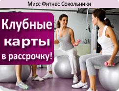 Клубные карты в рассрочку в клубе «Мисс Фитнес Сокольники»!