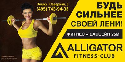 Будь сильнее свой лени в фитнес-клубе Alligator