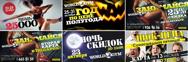 Осенние акции клубов World Gym!