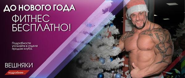 До Нового года — фитнес бесплатно в клубе «Марк Аврелий Вешняки»!