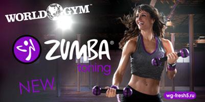 NEW! ����-������ Zumba Toning� & Hot�n�Fun Dance � ����� World Gym-�������!