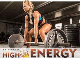 9 причин стать членом клуба High Energy!