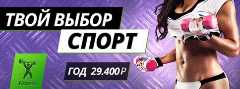 Год — 29 400 — в клубе NeoFit Строгино!