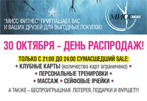 30 октября — день распродаж в клубе «Мисс Фитнес» Марьино!