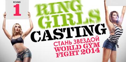 ������ ������� Ring Girls ��� World Gym Fight 2014 � ��������!