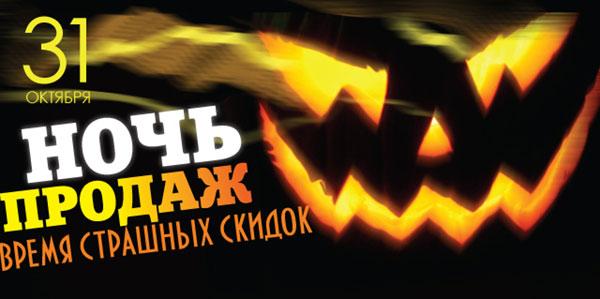 Не проспи! 31 октября — Ночь продаж в World Gym-Звёздный!
