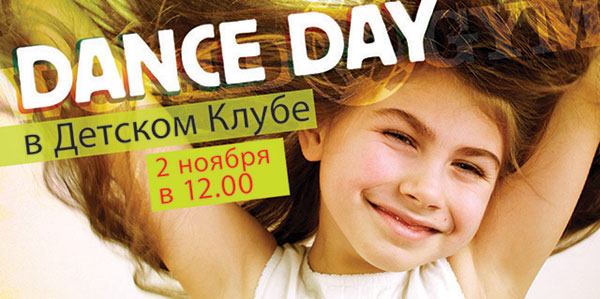Детский праздник Dance Day 2 ноября, 12:00, в World Gym Звёздный