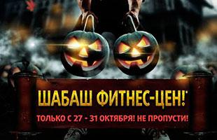 Шабаш фитнес-цен в «ЕвроФитнес»! Только 27-31 октября 2014!