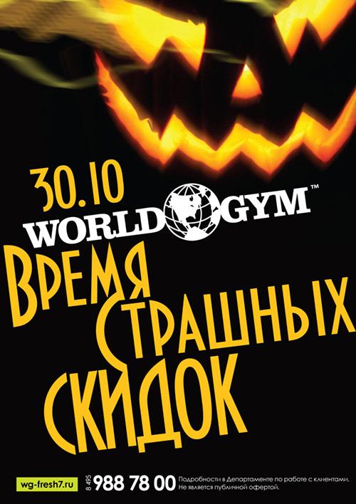 Время страшных скидок 30 октября в World Gym Синица!