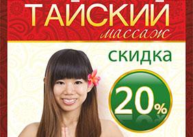 Тайский массаж в «О2»! Скидка 20%!