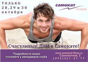 Только 28, 29, 30 октября — счастливые дни в клубе «Самокат»!