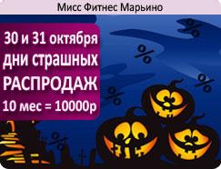 30 и 31 октября — дни страшных распродаж в клубе «Мисс Фитнес Марьино»!