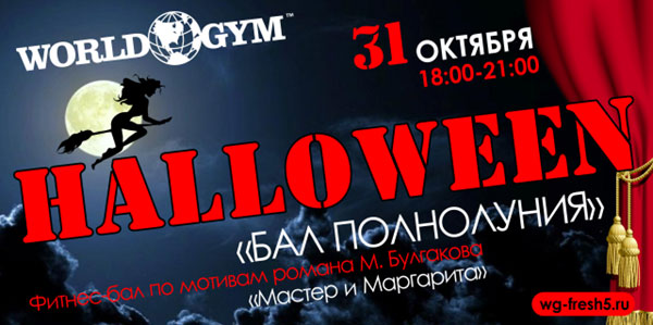 31 октября 18:00 — Halloween @ «Бал полнолуния» в World Gym Звёздный!