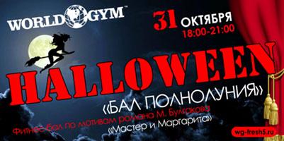 31 ������� 18:00 � Halloween @ ���� ����������� � World Gym �������!
