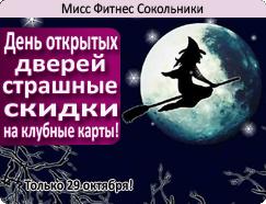 29 октября — день открытых дверей в клубе «Мисс Фитнес Сокольники»!