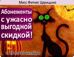 Отмечаем Halloween вместе с «Мисс Фитнес Царицыно»!