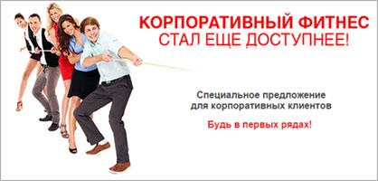 Корпоративный фитнес в клубах «Планета Фитнес» теперь доступнее!
