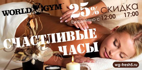 Акция «Счастливые часы» в Студии массажа World Gym Звёздный!