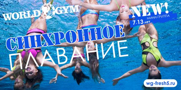 NEW! Новая мини-группа «Синхронное плавание» Новый формат тренинга в Детском Клубе World Gym-Звёздный!