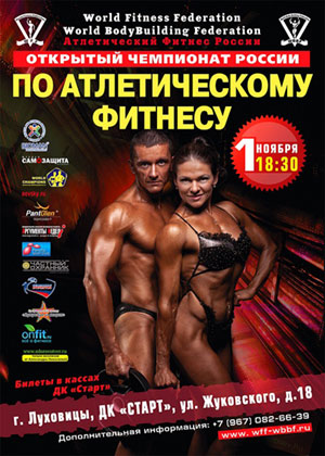 Чемпионат России WFF-WBBF в Луховицах