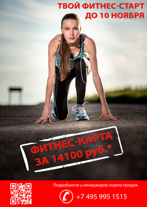 Твой фитнес-старт — только до 10 ноября в клубе Janinn Fitness!