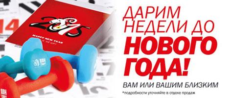 «Дон-Спорт» дарит недели до Нового Года!