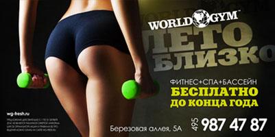 ����� ������ � ������ ���� World Gym!