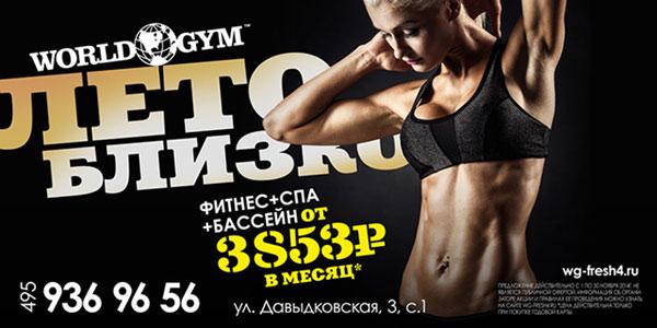 Акции ноября в клубах сети World Gym!