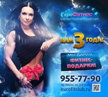 11 ноября 2014 г. «ЕвроФитнес» исполняется 3 года!