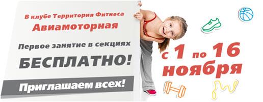 Первое занятие в детских секциях — бесплатно в «Территории Фитнеса Авиамоторная»!