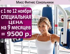 С 1 по 12 ноября — специальная цена на 9 месяцев — 9500 руб. в «Мисс Фитнес Сокольники»!