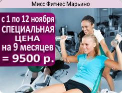 пециальная цена на 9 месяцев — 9500 руб. в клубе «Мисс Фитнес Марьино