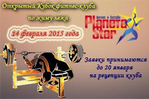 Открытый Кубок по жиму лежа  фитнес-клуба Planeta Star