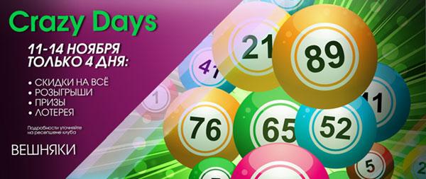 Только 4 дня — с 11 по 14 ноября — Crazy Days в клубе «Марк Аврелий Вешняки»