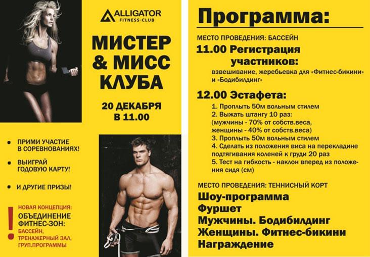 Ежегодное соревнование «Мистер и Мисс фитнес-клуба  Alligator» 20 декабря в 11.00!