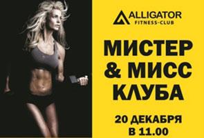 ��������� ������������ ������� � ���� ������-�����  Alligator� 20 ������� � 11.00!