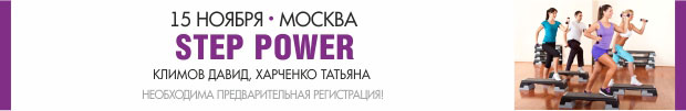 Семинар Step Power