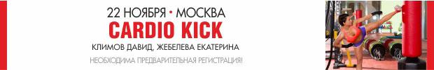 Семинар Cardio Kick