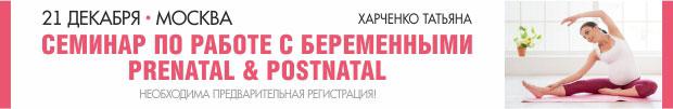 Семинар по работе с беременными Prenatal & Postnatal