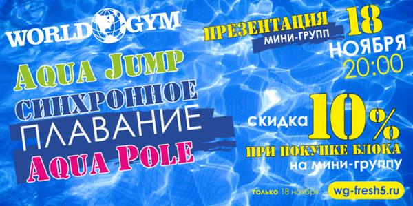 World Gym-Звёздный приглашает Вас 18 ноября в 20:00 на презентации новых мини-групп в бассейне!