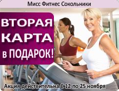 С 12 по 25 ноября — вторая карта в подарок в «Мисс Фитнес Сокольники»!