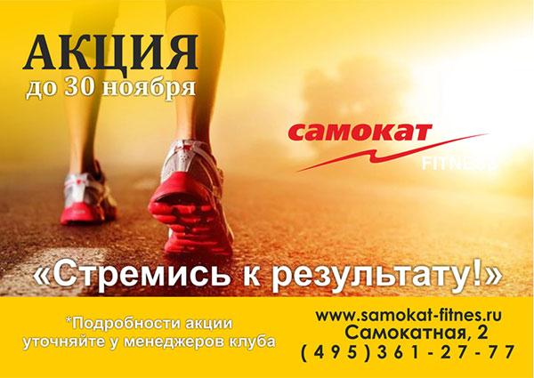 Акция «Стремись к результату!» до 30 ноября в клубе «Самокат»