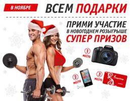 В ноябре всем подарки в клубах «СпортЛэнд»!