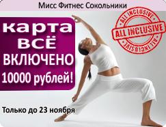 Только до 23 ноября —  карта «Все включено» за 10 000 рублей в клубе «Мисс Фитнес Сокольники»