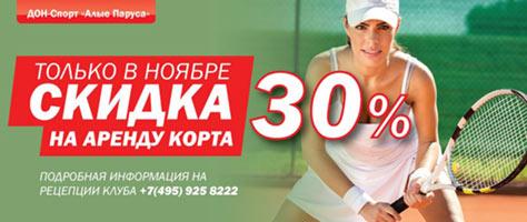 Скидка 30% на аренду теннисного корта в клубе «ДОН-Спорт Алые Паруса»